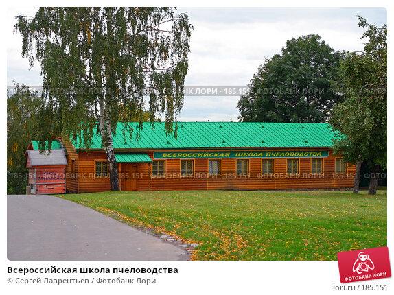 Всероссийская школа пчеловодства, фото № 185151, снято 20 сентября 2007 г. (c) Сергей Лаврентьев / Фотобанк Лори