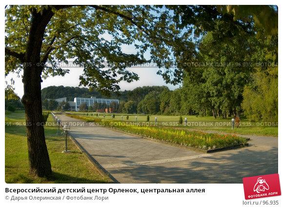 Всероссийский детский центр Орленок, центральная аллея, фото № 96935, снято 27 июля 2006 г. (c) Дарья Олеринская / Фотобанк Лори