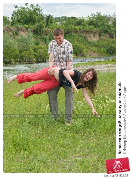 Всплеск эмоций накануне свадьбы, фото № 315695, снято 8 июня 2008 г. (c) Федор Королевский / Фотобанк Лори
