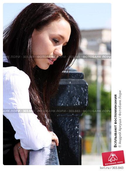 Всплывают воспоминания, фото № 303843, снято 29 мая 2008 г. (c) Андрей Аркуша / Фотобанк Лори