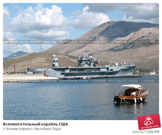 Вспомогательный корабль США (2008 год). Редакционное фото, фотограф Беляев Кирилл / Фотобанк Лори