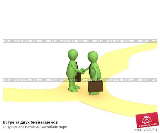 Встреча двух бизнесменов, иллюстрация № 300711 (c) Лукиянова Наталья / Фотобанк Лори