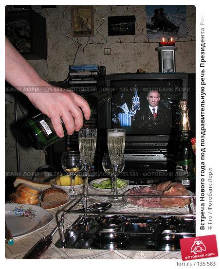 Встреча Нового года под поздравительную речь Президента России Владимира Владимировича Путина, фото № 135583, снято 31 декабря 2006 г. (c) Fro / Фотобанк Лори
