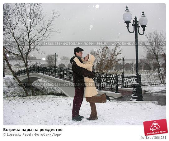 Встреча пары на рождество, фото № 366231, снято 20 ноября 2005 г. (c) Losevsky Pavel / Фотобанк Лори