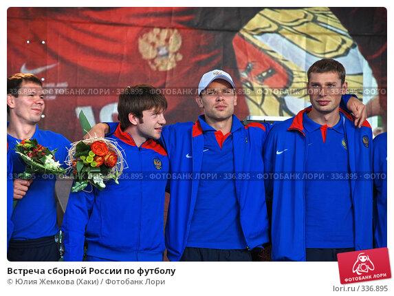 Встреча сборной России по футболу, фото № 336895, снято 26 июня 2008 г. (c) Юлия Жемкова (Хаки) / Фотобанк Лори