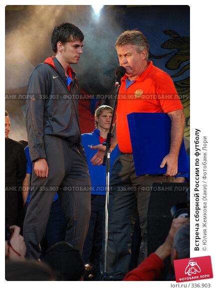 Встреча сборной России по футболу, фото № 336903, снято 26 июня 2008 г. (c) Юлия Жемкова (Хаки) / Фотобанк Лори