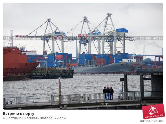 Встреча в порту, фото № 123383, снято 1 октября 2007 г. (c) Светлана Силецкая / Фотобанк Лори