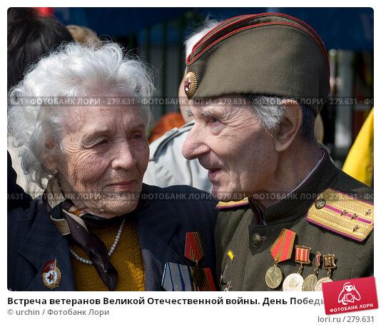 Встреча ветеранов Великой Отечественной войны. День Победы, фото № 279631, снято 9 мая 2008 г. (c) urchin / Фотобанк Лори