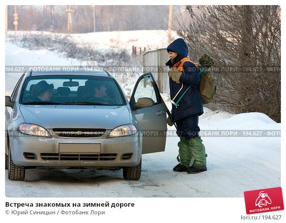 Купить «Встреча знакомых на зимней дороге», фото № 194627, снято 6 января 2008 г. (c) Юрий Синицын / Фотобанк Лори