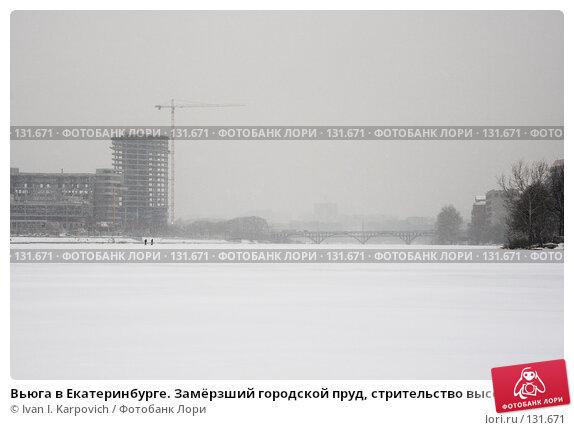 Купить «Вьюга в Екатеринбурге. Замёрзший городской пруд, стрительство высотного здания и мост по ул. Челюскинцев», эксклюзивное фото № 131671, снято 29 ноября 2007 г. (c) Ivan I. Karpovich / Фотобанк Лори