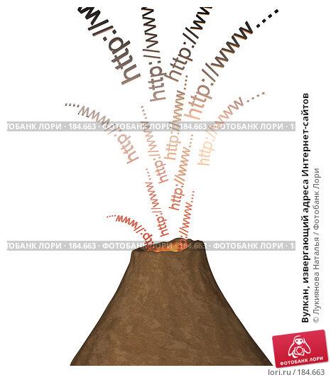 Купить «Вулкан, извергающий адреса Интернет-сайтов», иллюстрация № 184663 (c) Лукиянова Наталья / Фотобанк Лори