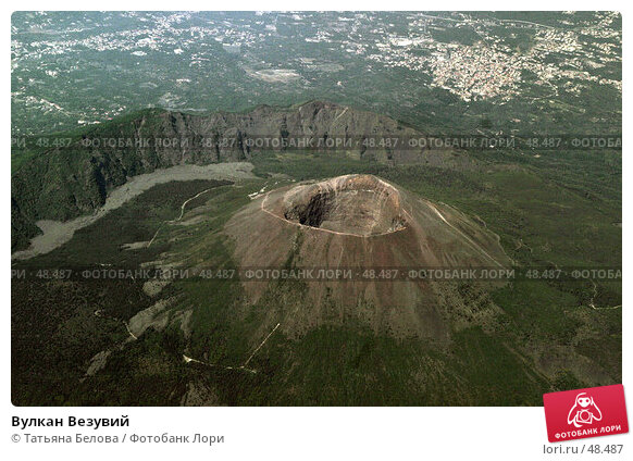 Вулкан Везувий, фото № 48487, снято 28 мая 2017 г. (c) Татьяна Белова / Фотобанк Лори