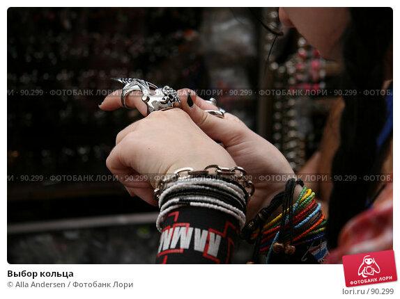 Купить «Выбор кольца», фото № 90299, снято 24 августа 2007 г. (c) Alla Andersen / Фотобанк Лори