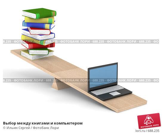 Купить «Выбор между книгами и компьютером», иллюстрация № 688235 (c) Ильин Сергей / Фотобанк Лори