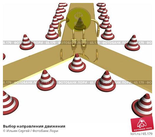 Купить «Выбор направления движения», иллюстрация № 65179 (c) Ильин Сергей / Фотобанк Лори