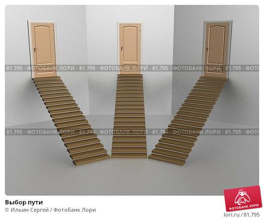 Купить «Выбор пути», иллюстрация № 81795 (c) Ильин Сергей / Фотобанк Лори