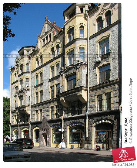 Выборг. Дом., фото № 34035, снято 1 августа 2005 г. (c) Людмила Жмурина / Фотобанк Лори