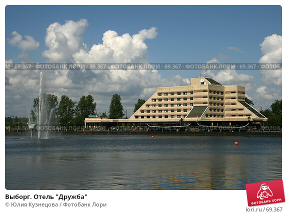 """Выборг. Отель """"Дружба"""", фото № 69367, снято 29 июля 2007 г. (c) Юлия Кузнецова / Фотобанк Лори"""