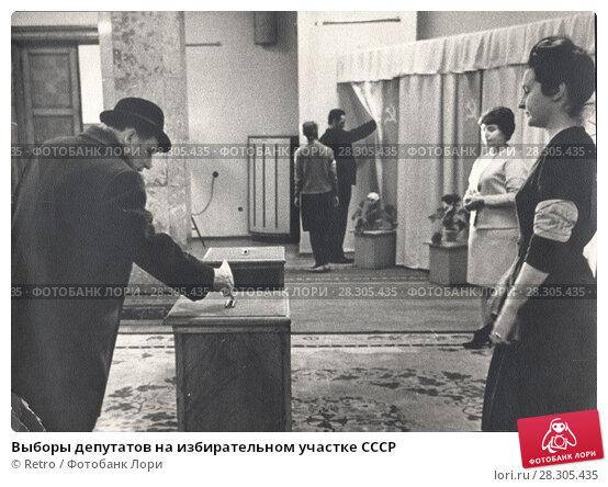 Купить «Выборы депутатов на избирательном участке СССР», фото № 28305435, снято 20 апреля 2018 г. (c) Retro / Фотобанк Лори