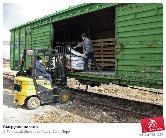Выгрузка вагона, фото № 221219, снято 11 марта 2008 г. (c) Геннадий Соловьев / Фотобанк Лори