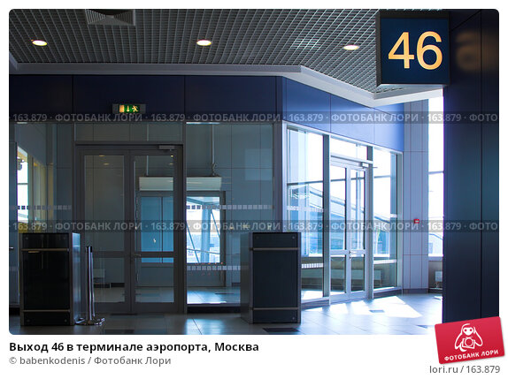 Купить «Выход 46 в терминале аэропорта, Москва», фото № 163879, снято 27 мая 2007 г. (c) Бабенко Денис Юрьевич / Фотобанк Лори