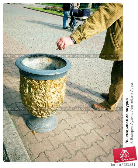 Выкидывание окурка, фото № 283631, снято 22 сентября 2007 г. (c) Валерия Потапова / Фотобанк Лори