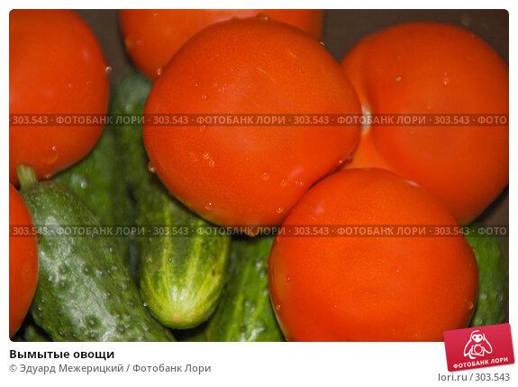 Вымытые овощи, фото № 303543, снято 22 мая 2008 г. (c) Эдуард Межерицкий / Фотобанк Лори