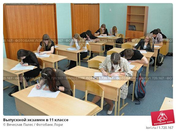Купить «Выпускной экзамен в 11 классе», фото № 1720167, снято 12 марта 2010 г. (c) Вячеслав Палес / Фотобанк Лори