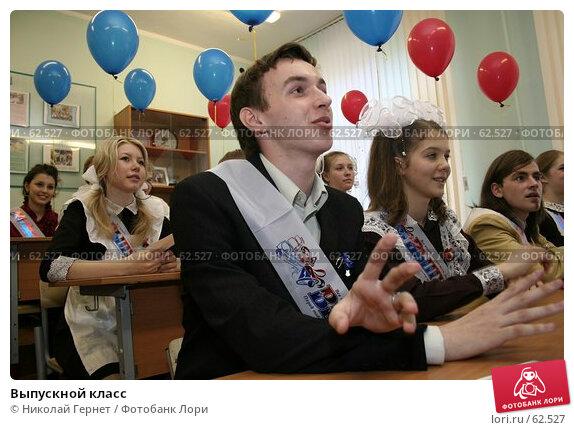 Выпускной класс, фото № 62527, снято 25 мая 2007 г. (c) Николай Гернет / Фотобанк Лори