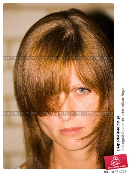 Выражение лица, фото № 71775, снято 28 июля 2007 г. (c) Андрей Старостин / Фотобанк Лори