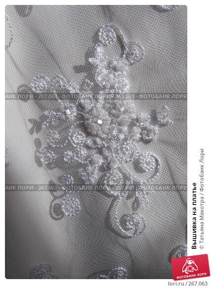 Купить «Вышивка на платье», фото № 267063, снято 6 марта 2008 г. (c) Татьяна Макотра / Фотобанк Лори
