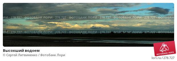 Высохший водоем, фото № 278727, снято 9 мая 2008 г. (c) Сергей Литвиненко / Фотобанк Лори