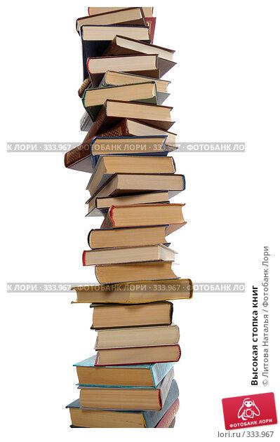 Высокая стопка книг, фото № 333967, снято 3 мая 2007 г. (c) Литова Наталья / Фотобанк Лори