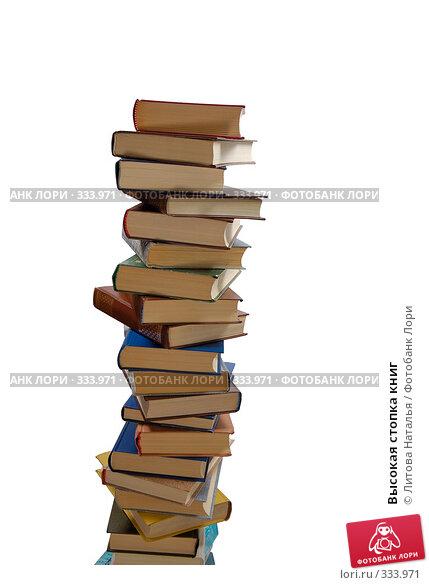 Высокая стопка книг, фото № 333971, снято 3 мая 2007 г. (c) Литова Наталья / Фотобанк Лори