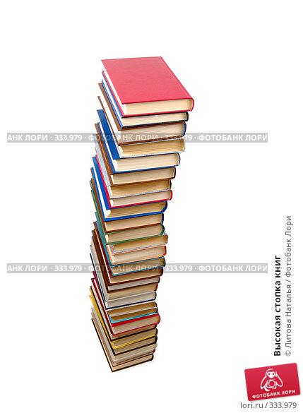 Высокая стопка книг, фото № 333979, снято 3 мая 2007 г. (c) Литова Наталья / Фотобанк Лори