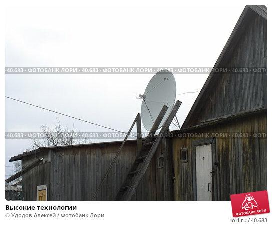 Высокие технологии, фото № 40683, снято 29 апреля 2007 г. (c) Удодов Алексей / Фотобанк Лори