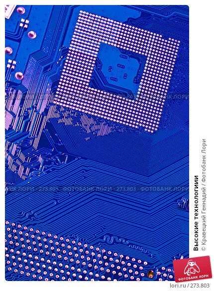 Высокие технологиии, фото № 273803, снято 12 октября 2006 г. (c) Кравецкий Геннадий / Фотобанк Лори