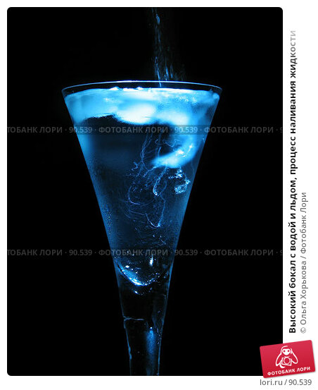 Купить «Высокий бокал с водой и льдом, процесс наливания жидкости», фото № 90539, снято 16 сентября 2007 г. (c) Ольга Хорькова / Фотобанк Лори