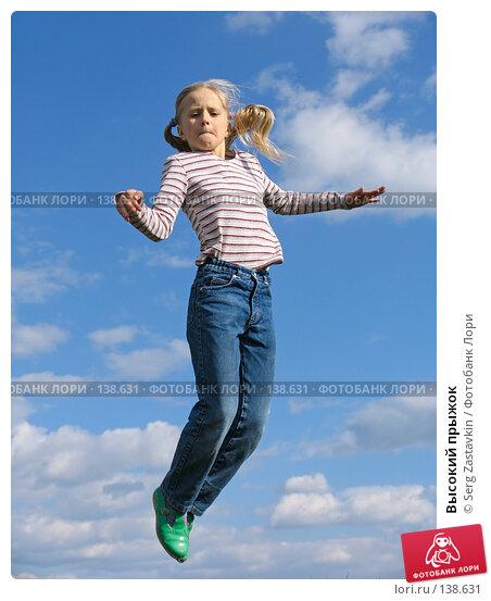 Высокий прыжок, фото № 138631, снято 14 мая 2005 г. (c) Serg Zastavkin / Фотобанк Лори