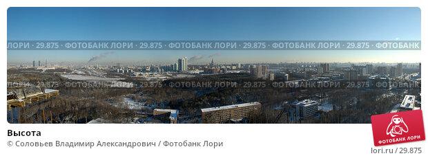 Высота, фото № 29875, снято 30 апреля 2017 г. (c) Соловьев Владимир Александрович / Фотобанк Лори