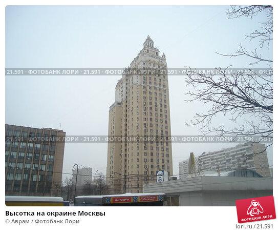 Купить «Высотка на окраине Москвы», фото № 21591, снято 28 февраля 2007 г. (c) Аврам / Фотобанк Лори