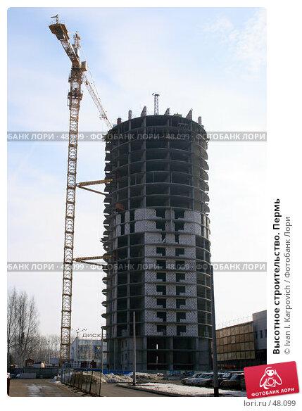 Высотное строительство. Пермь, эксклюзивное фото № 48099, снято 4 апреля 2007 г. (c) Ivan I. Karpovich / Фотобанк Лори