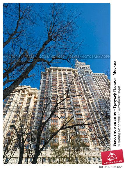 Высотное здание «Триумф Палас», Москва, эксклюзивное фото № 105683, снято 29 октября 2007 г. (c) Давид Мзареулян / Фотобанк Лори
