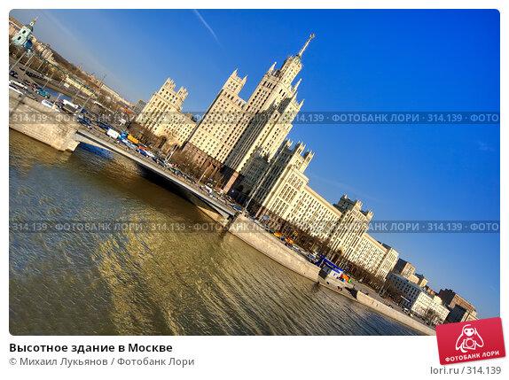 Купить «Высотное здание в Москве», фото № 314139, снято 25 апреля 2018 г. (c) Михаил Лукьянов / Фотобанк Лори