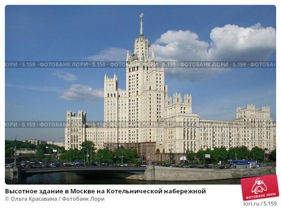 Высотное здание в Москве на Котельнической набережной, фото № 5159, снято 26 мая 2006 г. (c) Ольга Красавина / Фотобанк Лори