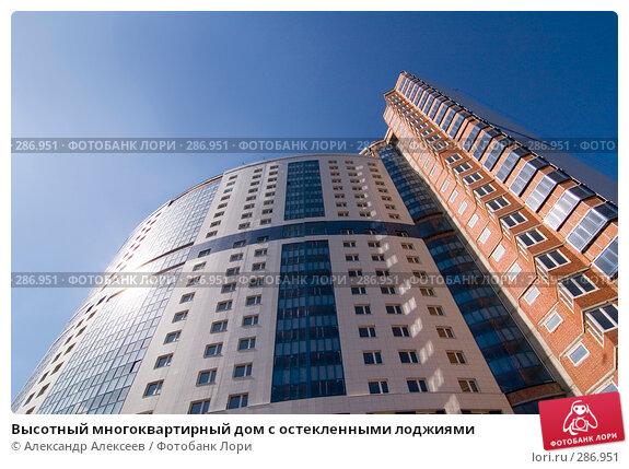 Высотный многоквартирный дом с остекленными лоджиями, эксклюзивное фото № 286951, снято 16 мая 2008 г. (c) Александр Алексеев / Фотобанк Лори