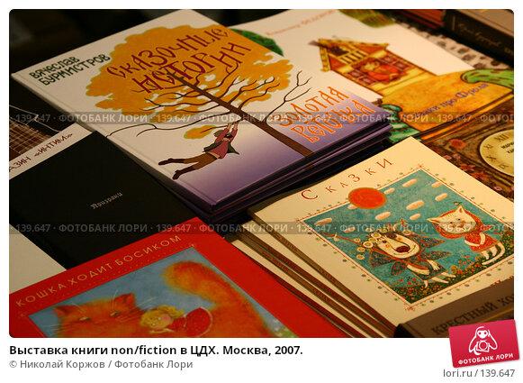Выставка книги non/fiction в ЦДХ. Москва, 2007., фото № 139647, снято 1 декабря 2007 г. (c) Николай Коржов / Фотобанк Лори