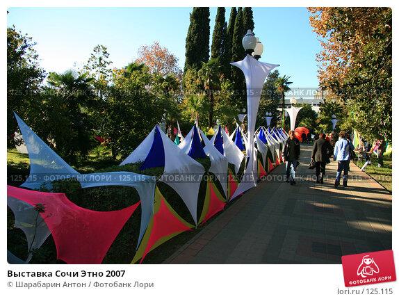 Выставка Сочи Этно 2007, фото № 125115, снято 24 ноября 2007 г. (c) Шарабарин Антон / Фотобанк Лори