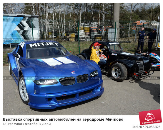 Купить «Выставка спортивных автомобилей на аэродроме Мячково», фото № 29082323, снято 27 апреля 2018 г. (c) Free Wind / Фотобанк Лори