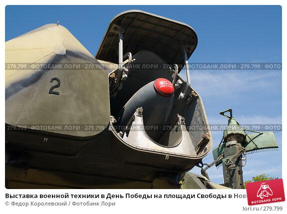 Выставка военной техники в День Победы на площади Свободы в Новороссийске, фото № 279799, снято 9 мая 2008 г. (c) Федор Королевский / Фотобанк Лори